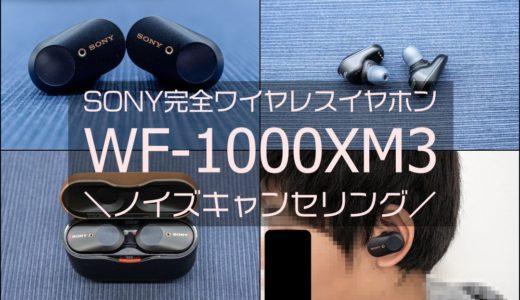 【WF-1000XM3/ソニー】AirPodsPro登場で購入を躊躇している人へ。背中を後押し!