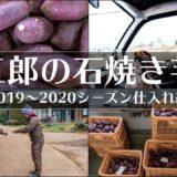 五郎の石焼き芋