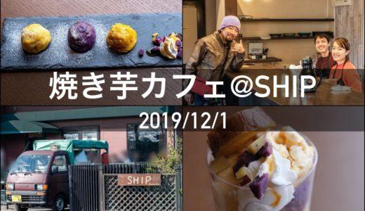 【焼き芋カフェ@SHIP】1日限りの「五郎の石焼き芋×さおとめファーム」コラボカフェが大盛況!