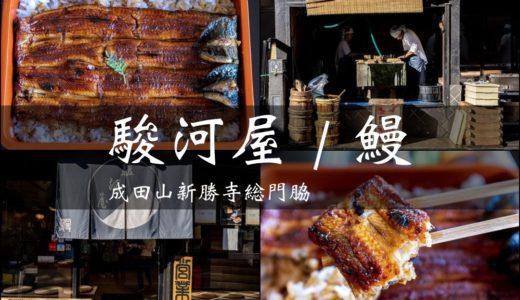 【駿河屋/成田】稀少な「大井川共水うなぎ」が食べられる老舗の鰻店
