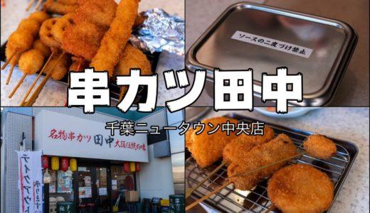 【串カツ田中/千葉ニュータウン中央】土日祝はランチタイム営業も!!
