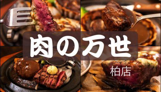 【肉の万世/柏店】黒毛和牛のステーキ・ハンバーグが旨い!肉のレストラン