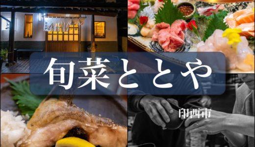【旬菜ととや/印西】刺身(料理)酒が旨い!住宅街の落ち着いた和食・居酒屋