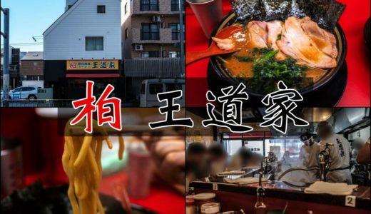 【王道家/柏】帰ってきた家系ラーメンの雄!濃厚スープが凄まじい!!