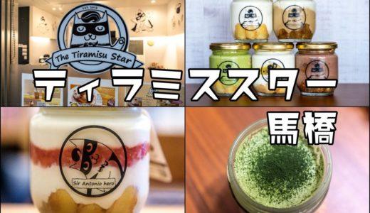 【ティラミススター/松戸】大人気瓶入りティラミスの日本唯一店舗がなぜか松戸(馬橋)に!
