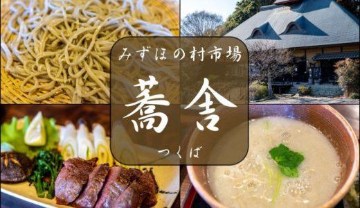 【蕎舎/つくば 】水車のある古民家で蕎麦をすするっ!【みずほの村市場】