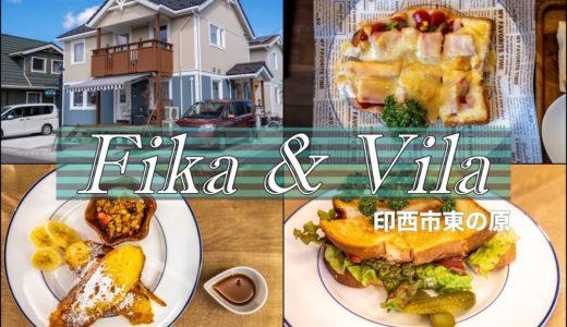 【Fika & Vila/印西】週末限定オープンのちいさな店舗兼住宅カフェ