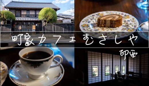 【町家カフェむさしや/印西】築200年!の古民家で頂くランチ・カフェに癒される〜