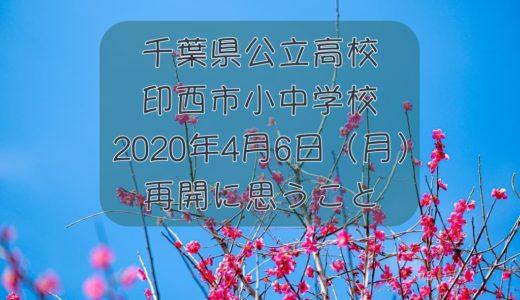千葉県公立高校・印西市小中学校の2020年4月6日(月)再開に思うこと
