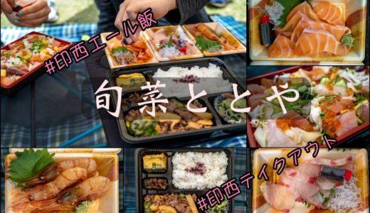 【#印西エール飯】旬菜ととやで弁当・刺身をテイクアウトしてみた!【#印西テイクアウト】
