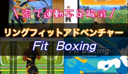 【リングフィットアドベンチャー】家(自宅)でお手軽フィットネス!【フィットボクシング】
