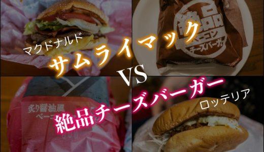 【実食レビュー】マクドナルド『サムライマック』 vs ロッテリア『絶品チーズバーガー』
