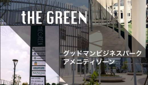 【the GREEN】グッドマンアメニティゾーンをカメラ片手に様子見!【印西】