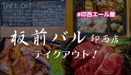 【#印西エール飯】板前バル(印西店)でお弁当をテイクアウトしてみた!【#印西テイクアウト】