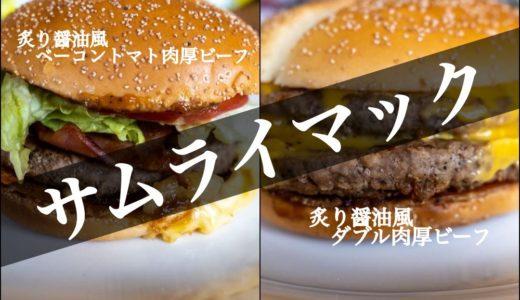 【サムライマック】炙り醤油風ソースがあっさり旨い!正統進化系ハンバーガー【期間限定】