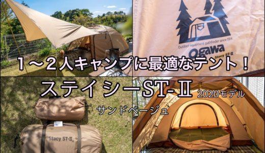 【ステイシーST-Ⅱレビュー】前室が広い!ソロ〜デュオキャンプに最適なテント【庭キャン△も】
