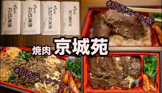 【#印西エール飯】焼肉京城苑でお弁当をテイクアウトしてみた!【#印西テイクアウト】