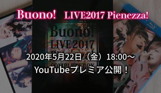 【Buono!ライブ2017 Pienezza!】伝説のライブが、2020/5/22(金)18:00〜YouTubeプレミア公開決定!【#おうちでBuono】
