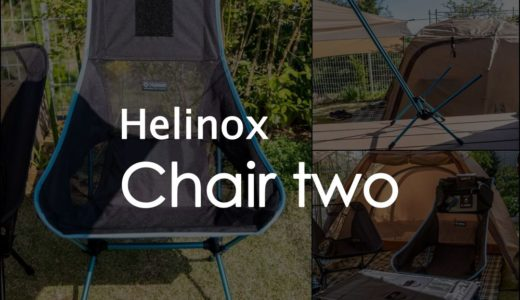 【Helinoxチェアツー】座り心地と携帯性を両立したアウトドアチェア!【チェアワンと比較レビュー】