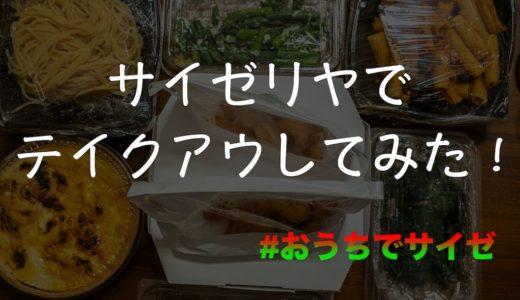 【#おうちサイゼ】サイゼリヤのテイクアウトを利用してみた!メニューも豊富