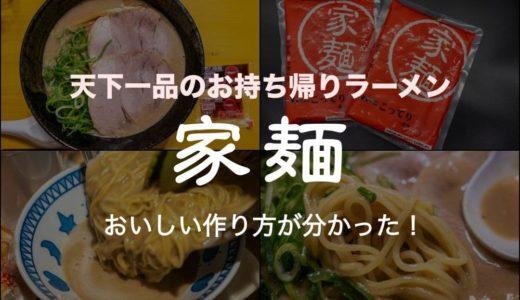 天下一品の持ち帰りラーメン『家麺』を美味しく作るコツは水加減だ!【2020年4月リニューアル】