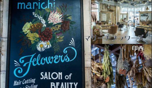 【マリーチフラワーズ】アンティークで統一されたヘアサロン&ドライフラワーのお店【印西】
