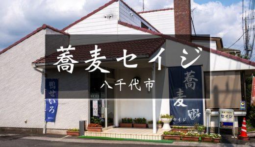 【蕎麦セイジ/八千代】外観が洋風だけど、実は本格派な蕎麦屋さん【カレーうどんが旨かった】