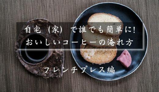 【2020年版】自宅(家)でおいしいコーヒーを淹れるためのおすすめ器具・淹れ方【誰でも簡単】