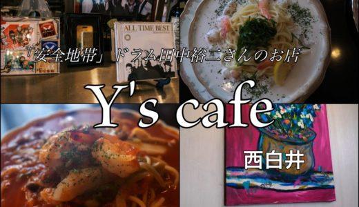 【Y's cafe(ワイズカフェ)/西白井】安全地帯のドラム田中裕二さんのお店です!