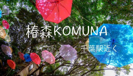 【椿森コムナ/千葉公園隣り】ツリーハウスとカラフルなビニール傘が面白い不思議空間