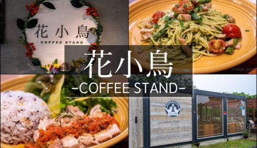 【花小鳥 -COFFEE STAND-】北柏ふるさと公園内にある開放的なカフェでミカフェートコーヒー!