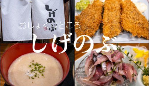 【お食事処しげのぶ/千葉寺】アジ料理が絶品!本格和食の味が楽しめる個人店