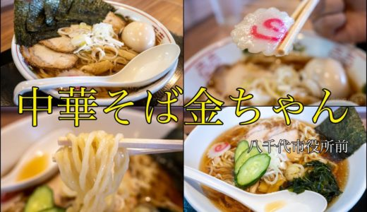 【中華そば金ちゃん/八千代】あっさり醤油で麺ツルツル艶々な山形ラーメンが旨い!