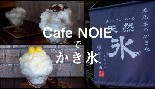 """【CafeNOIE(カフェノイエ)/印西】夏は""""かき氷屋さん""""として営業"""