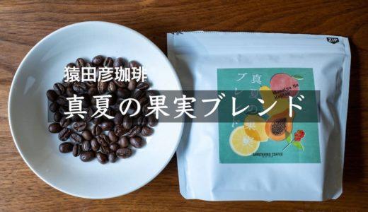 【真夏の果実ブレンド/猿田彦珈琲】バランスの良い中深煎りのコーヒー