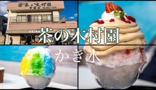 """【茶の木村園/つくば】お茶屋さんの""""かき氷""""が何故か絶品!"""