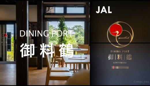 【DINING PORT 御料鶴/成田】JALの機内食も食べられるレストラン