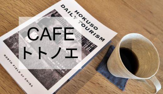 食と自家焙煎coffeeの店【cafeトトノエ】小室駅前のオアシス