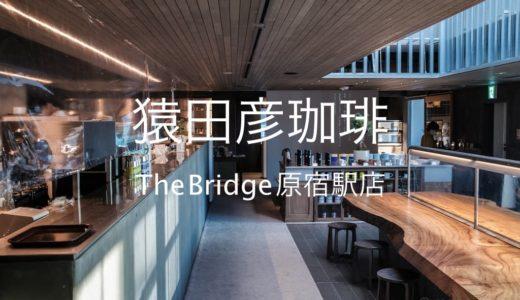 【猿田彦珈琲 The Bridge 原宿駅店】駅直結のスペシャルティコーヒー店