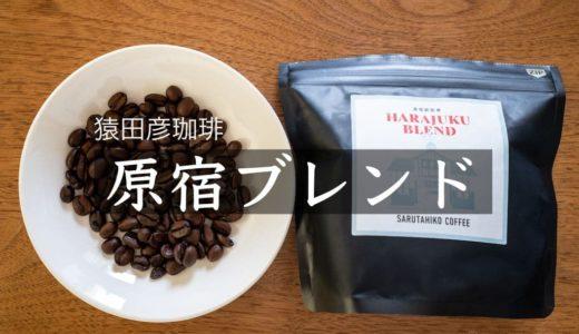 【原宿ブレンド/猿田彦珈琲】シャキッと目が覚める苦味の効いたコーヒー