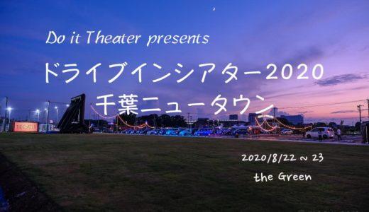 【Do it Theater presents  ドライブインシアター2020 千葉ニュータウン】体験レビュー!