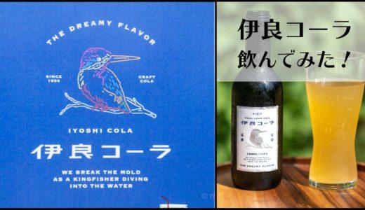 【レビュー】世界初クラフトコーラ「伊良コーラ」はスパイス好きにおすすめ!