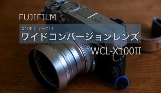 【FUJIFILM WCL-X100II】X100シリーズ用ワイドコンバージョンレンズ・レビュー