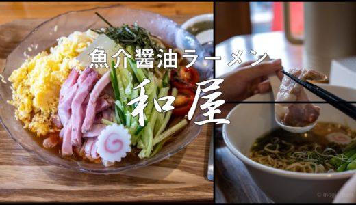 魚介醤油らーめん和屋/こんな冷やし中華を食べてみたかったんだ!(ユーカリが丘)