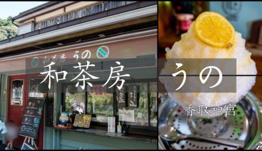 【和茶房うの】参拝帰りに立ち寄りたい個性的な喫茶・カフェ(香取神宮)