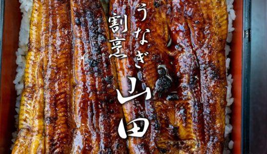 【うなぎ割烹山田】紀州備長炭で焼き上げた香ばしい鰻の蒲焼