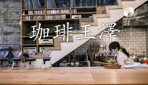 """珈琲玉澤 """"小江戸""""佐原の中心部で存在感を放つ、古くて新しい珈琲店"""