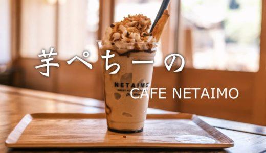 【芋ペチーノ】佐原で見つけた芋好きのためのフラペチーノ!(CAFE NETAIMO)