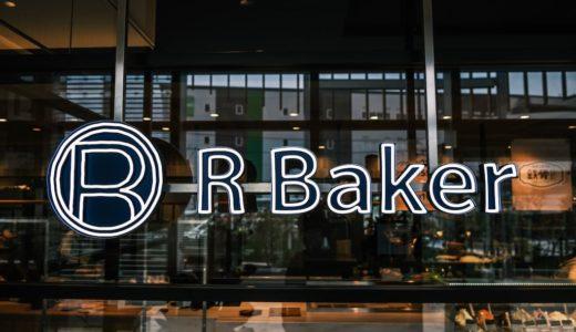 【R Baker the Green】イートインスペースが広いベーカリーカフェ!(2020/9/17プレオープン)