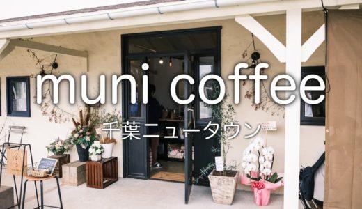 municoffee|自家焙煎スペシャルティコーヒー店が千葉ニューに誕生!